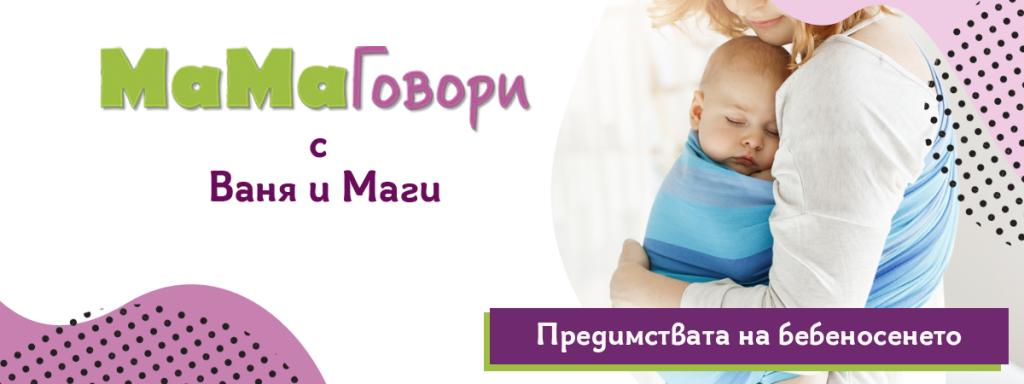 ne-na-diastazata-podkast-mama-bebenosene-magipashova-vanyavisarionova-blog