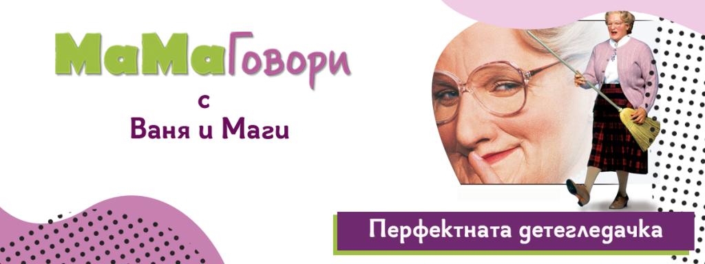 mamagovori-papilon-detegledachka-grija-za-deteto