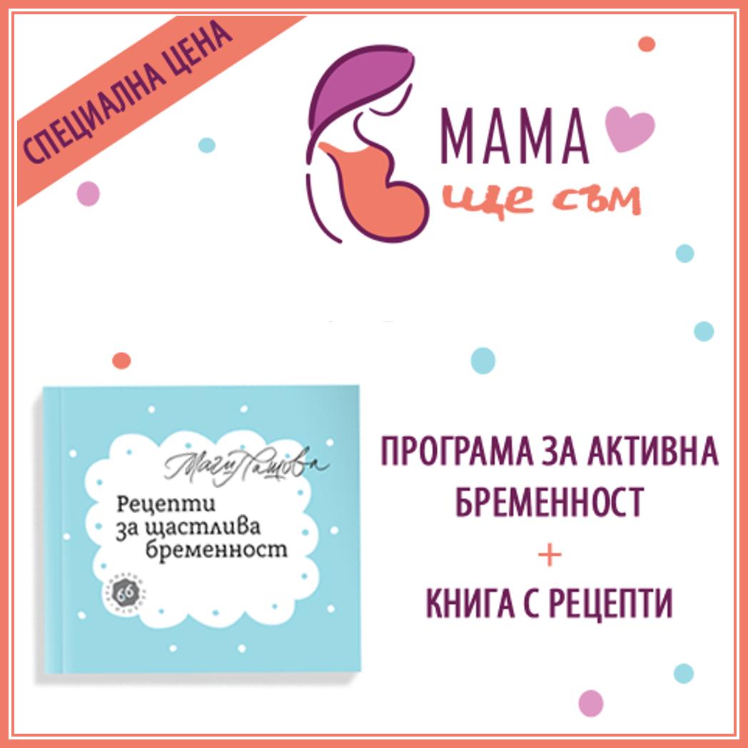 mama-shte-sum-spetsialna-tsena-kniga-bremennost