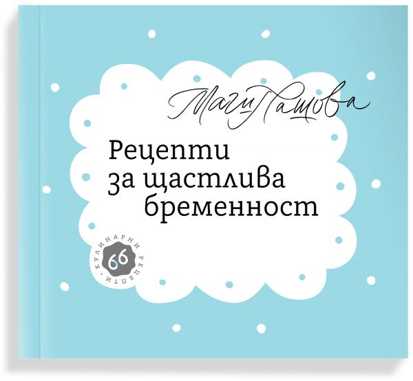 magi-pashova-kniga-recepti-za-shtastliva-bremennost