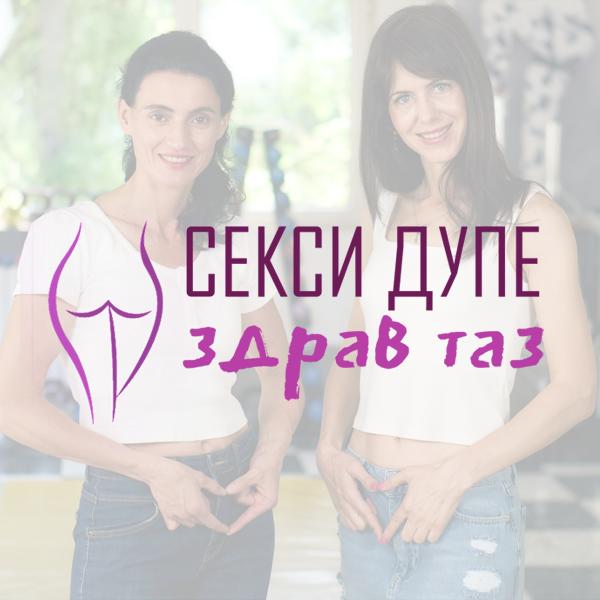 seksi-dupe-product-zdrav-taz